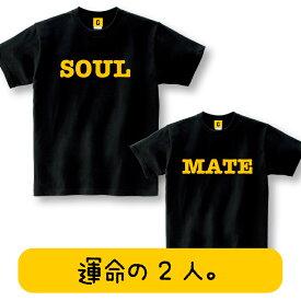誕生日 プレゼント 彼氏 彼女 女性 男性 女友達 妻 お揃いで SOUL MATE Tシャツ 2枚セットでお得 お誕生日 夫婦 親子 お祝い おそろい プレゼント