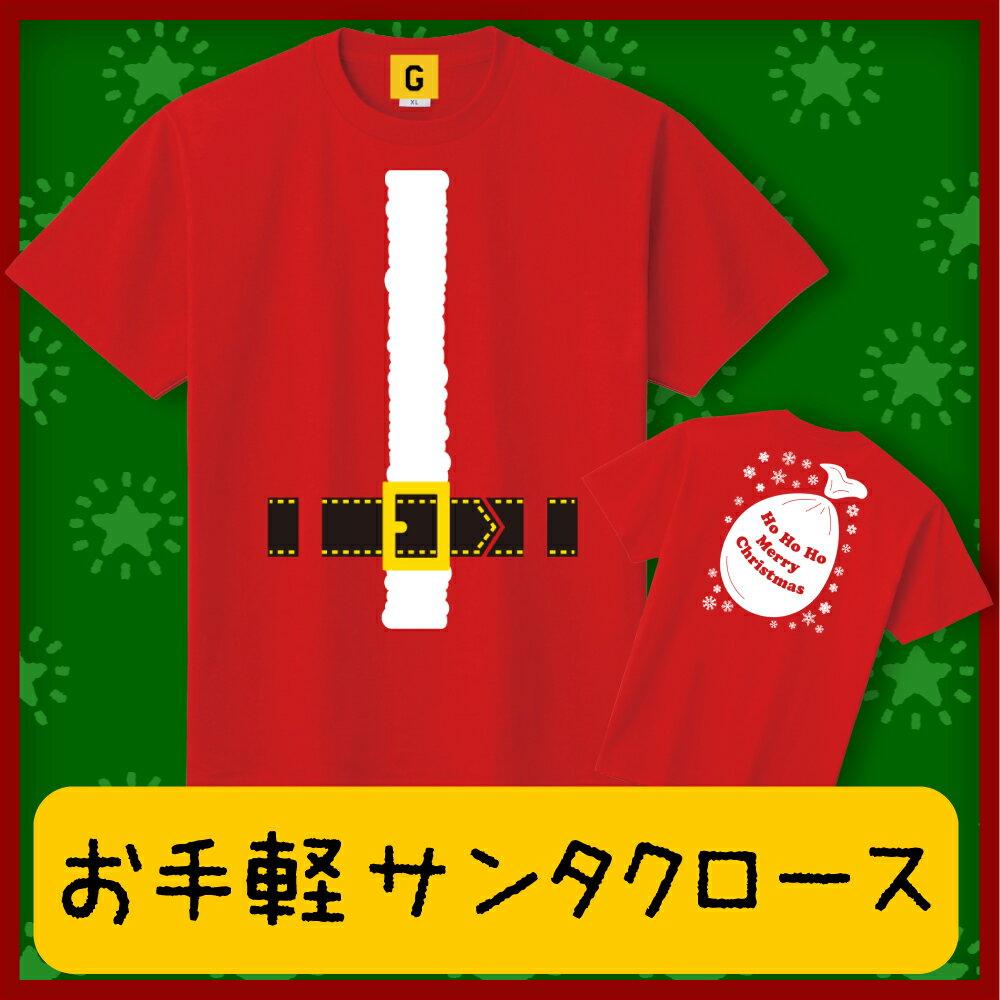 サンタコス クリスマス サンタクロース tシャツ 重ね着で 手軽にサンタになれちゃうTシャツ