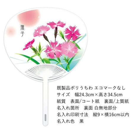 名入れうちわ草花100本×120円