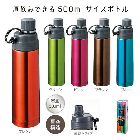 スタイリング飲み口ボトル500ml×1個直飲み水筒