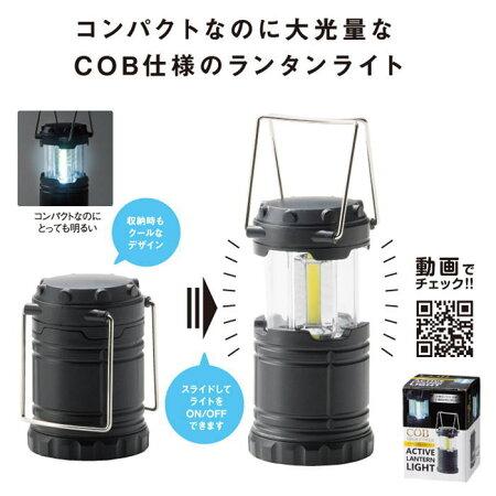 COBハイパワーアクティブランタンライトLEDライト