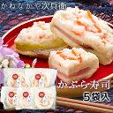 金沢 かぶら寿司 かぶら寿し 5袋入 寒中見舞い・お誕生日祝い・出産内祝い・出産祝い・結婚内祝い・結婚祝い セール SALE 送料無料 食…