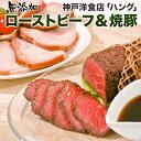 ローストビーフ&焼豚(無添加) 神戸洋食店「ハング」 お歳暮早期早割・お誕生日祝い・出産内祝い・出産祝い・結婚内祝い・結婚祝い …