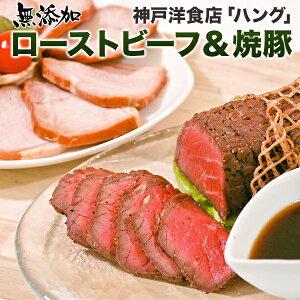 内祝い ギフト ローストビーフ&焼豚(無添加) 神戸洋食店「ハング」 お誕生日祝い 出産内祝い 出産祝い 結婚内祝い 結婚祝い 食品グルメ 人気 高級 贈答用 贈り物 贈答品 食べ物 内祝い