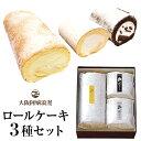 大阪阿嬢 ロールケーキ3種セット お中元・お誕生日祝い・出産内祝い・出産祝い・結婚内祝い・結婚祝い セール SALE 送料無料 食品グル…