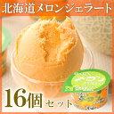 アイスクリーム 北海道メロンジェラート お誕生日・内祝い・結婚祝い・出産祝い・出産内祝い・各種お祝い・お返し