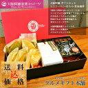 大阪阿嬢 ミニバームクーヘン・ほろろクッキー・堂島コーヒーセット お誕生日祝い・出産内祝い・出産祝い・結婚内祝い・結婚祝い セー…
