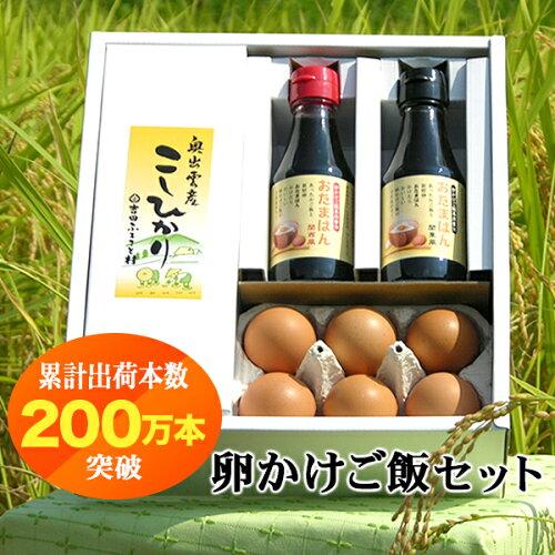 産地直送卵かけご飯セット