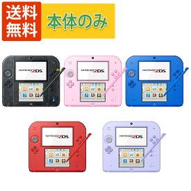 【30日間動作保障】2DS 本体のみ 選べる5カラー タッチペン付き Nintendo 任天堂 【中古】