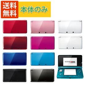 【30日間動作保障】3DS 本体のみ タッチペン付き Nintendo 任天堂 【中古】