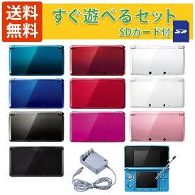 【30日間動作保障】3DS すぐ遊べるセット 本体 充電器 タッチペン SDカード付き Nintendo 任天堂 【中古】