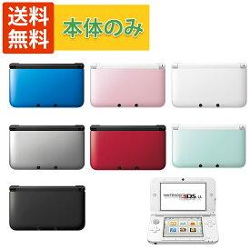 【30日間動作保障】3DSLL 本体のみ タッチペン付き 選べる7色 Nintendo 任天堂 【中古】