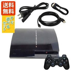 【30日動作保障】PS3 20GB CECHB00 PS1PS2プレイ可能 ブラック すぐ遊べるセット 【中古】 SONY プレステ3 プレイステーション3 PlayStation3