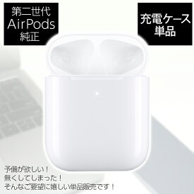 【新品】第2世代 Apple AirPods 充電ケース ワイヤレス充電なし 純正 国内正規品 MV7N2J/A アップル エアーポッズ