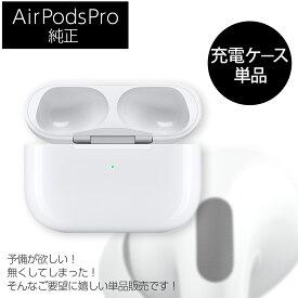 【新品】Apple AirPods Pro ワイヤレス充電ケース 単品 純正 国内正規品 MWP22J/A アップル エアーポッズプロ