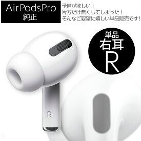 【新品】Apple AirPods Pro 右耳 R 片耳 単品 純正 国内正規品 MWP22J/A アップル エアーポッズプロ