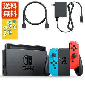 【30日間動作保障】Nintendo Switch 本体 JOY-CON(L) ネオンブルー/(R) ネオンレッド 旧型 すぐ遊べるセット 任天堂 ニンテンドースイッチ 【中古】
