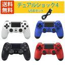 【30日間動作保障】PS4 デュアルショック4 純正コントローラー 新型 CUH-ZCT2J 選べる4カラー DUALSHOCK4 プレステ 周…