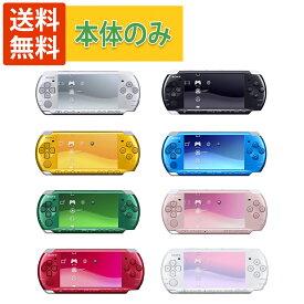 【30日間動作保障】PSP-3000 本体のみ 選べる8カラー SONY ソニー PlayStationPortable プレステ 【中古】