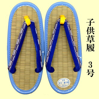 Children fold Sandals 3 No. 7-year-old and 8-year-old for