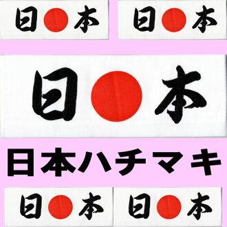 头带 (头箍) 日本头带