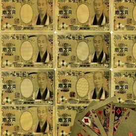 黄金に輝く10000円札トランプ【縁起物】【金運向上】【開運】【面白トランプ】【日本土産】