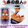 寿司厨师举行与太阳能发电的寿司