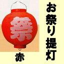 お祭り提灯(ちょうちん)祭(まつり)赤【楽ギフ_包装】【日本のおみやげ】【日本のお土産】【外国へのお土産】【ホームステイのおみやげ】【日本土産】