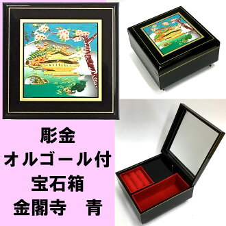 Original corner jewel box Kinkaku-ji Temple blue with the metal engraving music box