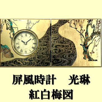 Screen clock Korin  red and white plum tree