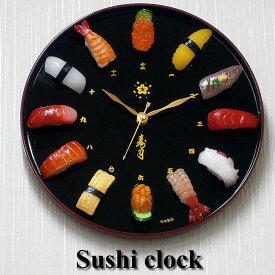 寿司時計・食品サンプルお寿司の時計【日本のお土産】【ホームステイのおみやげ】【置時計】【掛け時計】【面白グッズ】