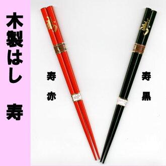 2 筷子那么红黑套的祝贺
