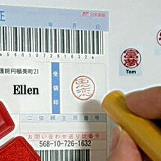 汉高 (日文汉字名称邮票) 非居民