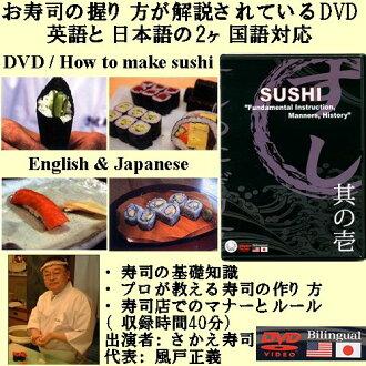 초밥의 나포가 설명 된 DVD