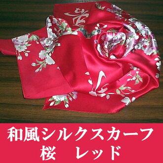 日本真丝樱桃红色的围巾