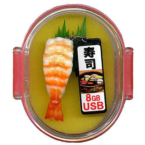 お寿司のUSBメモリーおみやげセット 海老 8GB【USB】【寿司グッズ】【日本のお土産】【外国へのお土産】【ホームステイのおみやげ】【日本土産】