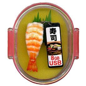 お寿司のUSBメモリー おみやげセット 海老 8GB寿司USB 寿司グッズ【ホームステイのおみやげ】【日本のお土産】【外国へのお土産】【日本土産】