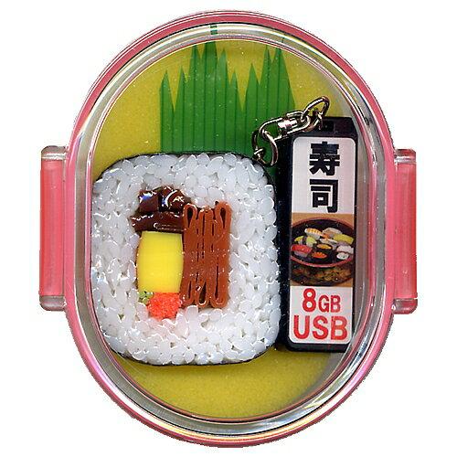 お寿司のUSBメモリーおみやげセット 太巻き 8GB【USB】【お寿司グッズ】【日本のお土産】【外国へのお土産】【ホームステイのおみやげ】【日本土産】