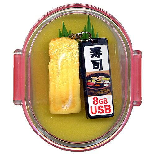 お寿司のUSBメモリーおみやげセット 玉子 8GB 【楽ギフ_包装】【日本のおみやげ】【日本のお土産】【外国へのお土産】【ホームステイのおみやげ】【日本土産】