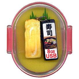 お寿司のUSBメモリーおみやげセット 玉子 8GB 【日本のおみやげ】【日本のお土産】【外国へのお土産】【ホームステイのおみやげ】【日本土産】寿司USB