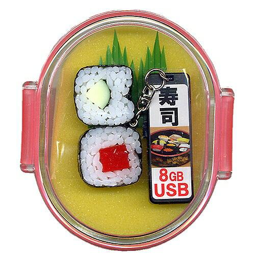 お寿司のUSBメモリーおみやげセット 鉄火とカッパ8GB【USB】【お寿司グッズ】【日本のお土産】【外国へのお土産】【ホームステイのおみやげ】【日本土産】