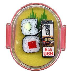 お寿司のUSBメモリーおみやげセット 鉄火とカッパ8GB寿司USB【お寿司グッズ】【日本のお土産】【外国へのお土産】【ホームステイのおみやげ】【日本土産】