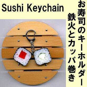 Kappa 和现实身体寿司钥匙串