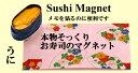 本物そっくり お寿司のマグネット うに【日本のおみやげ】【日本のお土産】【外国へのお土産】【ホームステイのおみやげ】【日本土産】