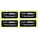 ワクチン接種済み シール ステッカー 4枚セット Vaccinatedワクチンシール ワクチン 安心 安全 お守り 免疫証明 グリ…