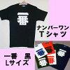 日文汉字图案 T シャツナンバーワン 大多数) 黑色大小 L