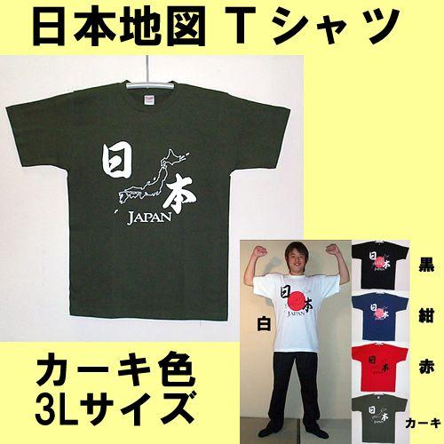外国人向けおみやげTシャツ日本地図カーキ色 x 白3L【楽ギフ_包装】【日本のおみやげ】【日本のお土産】【外国へのお土産】【ホームステイのおみやげ】【日本土産】