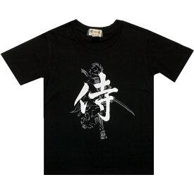 侍Tシャツ 黒 【さむらい】【サムライ】【Tシャツ】【日本のおみやげ】【日本のお土産】【外国へのお土産】【ホームステイのおみやげ】【漢字Tシャツ】