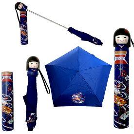 こけし型 折り畳み傘(折りたたみがさ)舞妓 扇 紺色雨の日グッズ こけし傘 母の日 プレゼント 日本のおみやげ ホームステイのおみやげ ユニーク傘 おもしろ傘 晴雨兼用