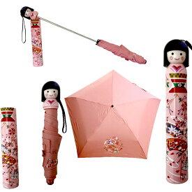 こけし型 折り畳み傘(折りたたみがさ)舞妓 扇 ピンク雨の日グッズ こけし傘 母の日 プレゼント 日本のおみやげ ホームステイのおみやげ ユニーク傘 おもしろ傘 晴雨兼用